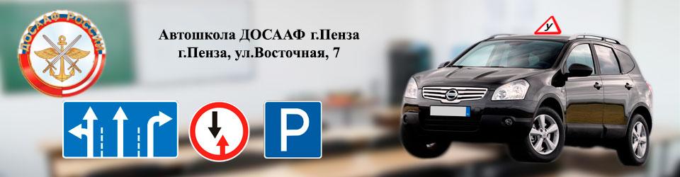 ПОУ Пензенская ОТШ ДОСААФ России